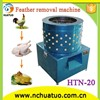 2014 newest automatic electric quail plucker feather plucking machine with butcher hook HTN-20 for sale