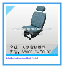Dongfeng truck driver seat assembly