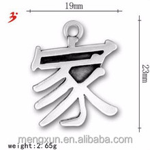 The family Chinese character strokes The ancient silver accessories pendant font custom alloy pendant