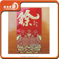 custom good quality Chinese new year red envelope
