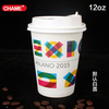 custom disposable hot drinking 12oz coffee paper cup