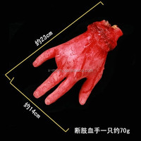 X-MERRY Imitation Human Organ Scary Halloween Prop Bloody Palm , Realistic Hands ,Cruel Feet HalloweenToys Haulted House Decor