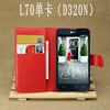 Flip cell phone protective waterproof case for lg optimus l70