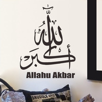 Islamic Muslim art Allahu Akbar Arabic Vinyl Wall Art Decal Sticker Islamic Wallart Bismillah Muslim wall stickers