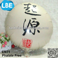 18 inch En71 balloon advertisement for any product