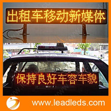 16 * 128 Taxi Top LED Display Board Message, Outdoor LED Advertising Screen For Taxi