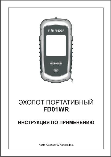 эхолот fd01wr