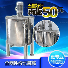 Stainless steel vertical water and powder mixing tank
