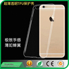 """high quality mobile phone clear cover transparent ultra slim tpu case for iphone 6s 4.7"""""""
