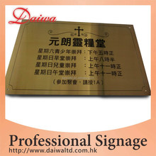 Custom Ti-gold Stainless-Steel Etching Plate Church Signage