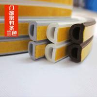 waterproof rubber gasket for door frame seal