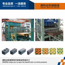 DK10-15A máquinas para fabricar bloques de pavimentación venta caliente para la producción
