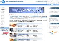 Tailor Made Solution---Togo Web-Based ERP Solution