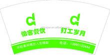 Custom Single Side Printed Company Logo PE Coated Paper Cup Sheet/Paper Cup Fan