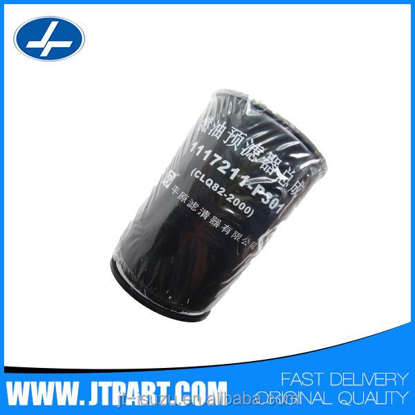 fuel filter1117211-P301.jpg
