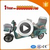 favourable e-tricycle rickshaw with CE certificate