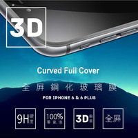 Full Cover 3D curved 0.26mm ultra thin Tempered Glass Screen Protector for Apple iPhone 6 6 plus