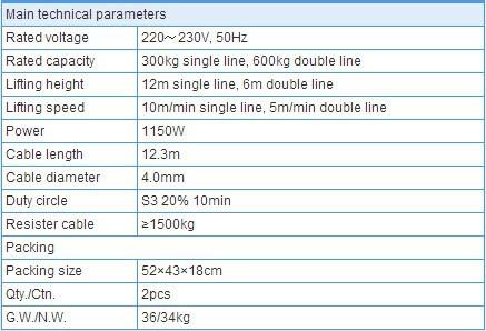 বৈদ্যুতিক উত্তোলন WT-300/600