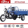 HTA Tricycle-125cc 3 wheel Motorcycle(HTA125ZH)