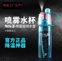 mist spray water bottle/summer outdoor drinking bottle/bottle cold