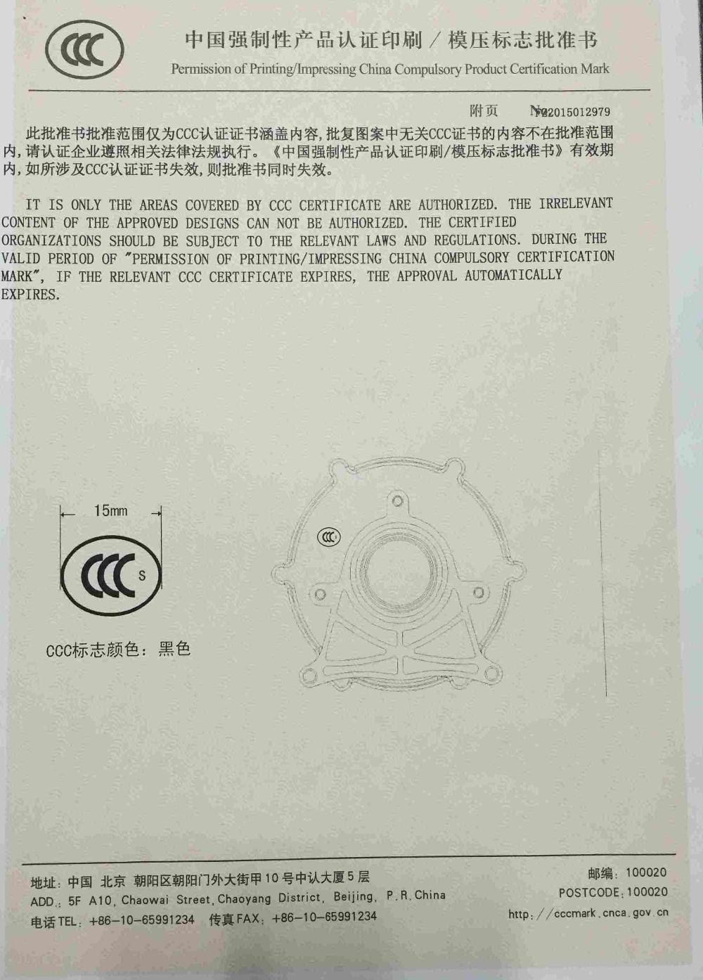 CCC certifications of motors.JPG