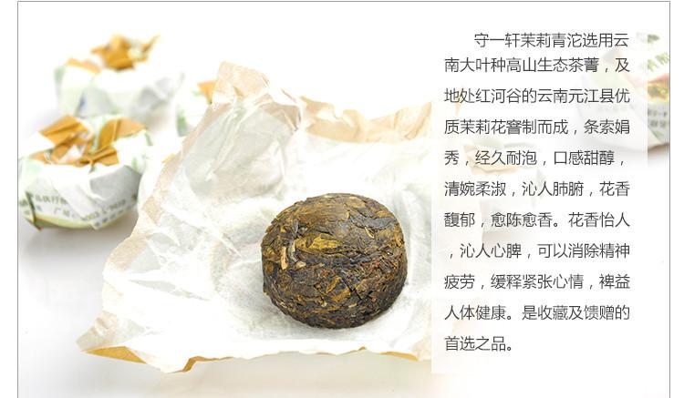 moli-raw-tea-16pcs (9)