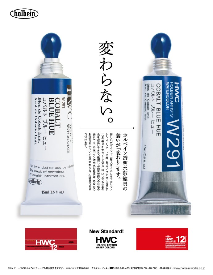 Trend And Lightfast Hgc Holbein Gouache Color With Stable Quality