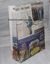 Handmade Newspaper paper bags