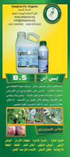 Fungicide natural stronger than toxic pesticides Egypt