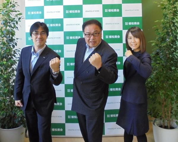 Uematsu Shokai Staff