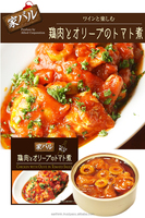 Premium can tomato stew cooked with chicken and olive, enjoy it with wine 125g