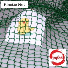 Plastic net with a sense of luxury. Made in Japan. Very soft and easy to use. Safety net. For ball, birds...etc (basketball net)