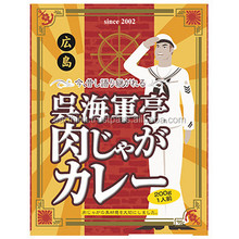 Retort curry sauce from Local kitchen'Niku-jaga' beef and potato curry (200g) from Kure City, Hiroshima Prefecture
