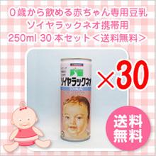 Soyslac neo bambino per allergia al latte è latte di soia per i bambini che rafforzato nutrizione.