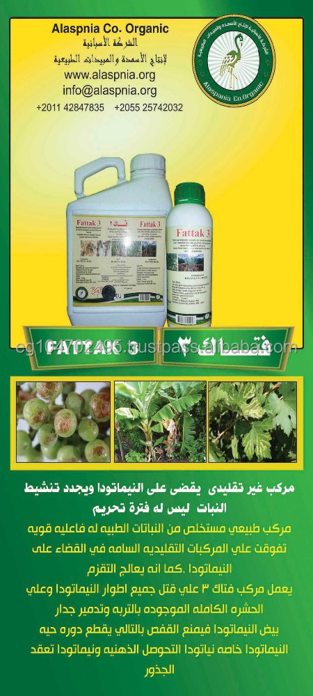 The needs of growing grapes and strawberries, tomatoes, onions and mango natural fertilizers and pesticides Egypt